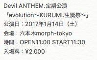 Devil Anthem Official : Devil Anthem | Devil_ANTHEM.公式 : Devil_ANTHEM.