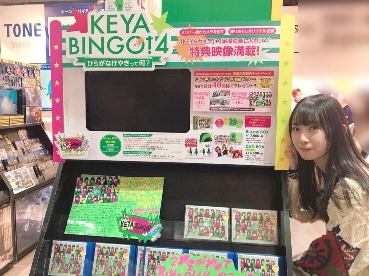 keyakizaka46 dvd